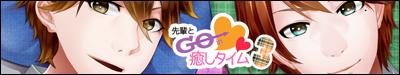 先輩とGo in 癒しタイム3 ~日常&いちゃエロ~ 公式サイト